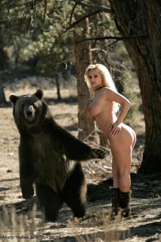 Эротика от сексуальной грудастой блондинки с медведем в дикой природе 6 фото
