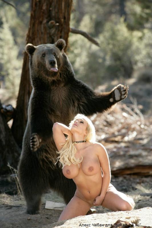 Эротика от сексуальной грудастой блондинки с медведем в дикой природе 8 фото