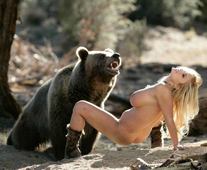 Эротика от сексуальной грудастой блондинки с медведем в дикой природе 13 фото