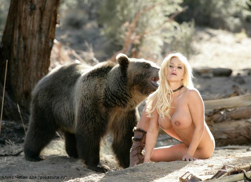Эротика от сексуальной грудастой блондинки с медведем в дикой природе 11 фото