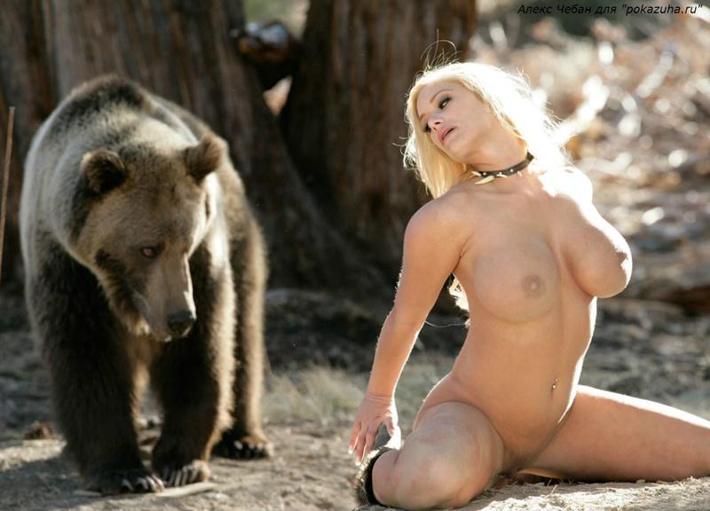 Эротика от сексуальной грудастой блондинки с медведем в дикой природе 17 фото