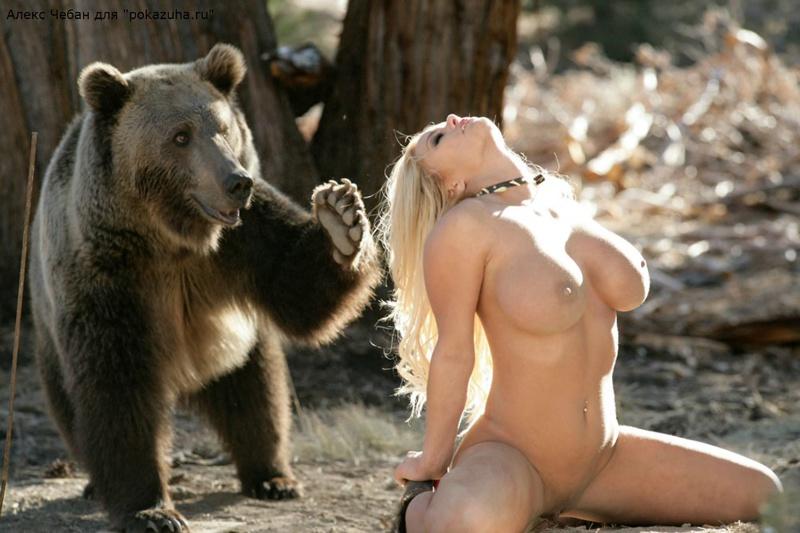 Эротика от сексуальной грудастой блондинки с медведем в дикой природе 16 фото