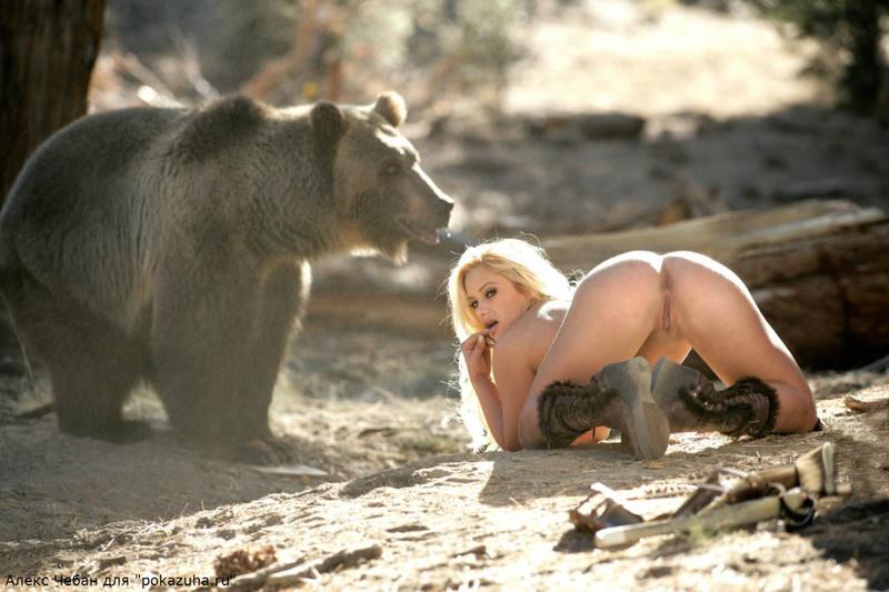 Эротика от сексуальной грудастой блондинки с медведем в дикой природе 10 фото